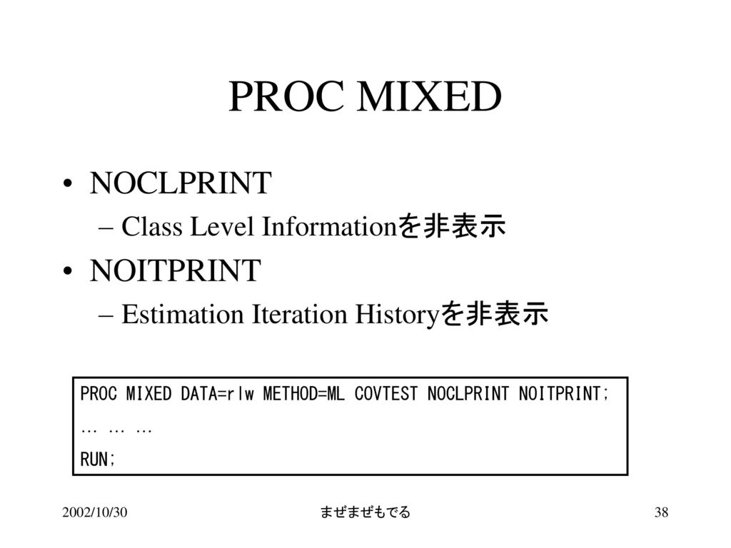 PROC MIXED NOCLPRINT NOITPRINT Class Level Informationを非表示