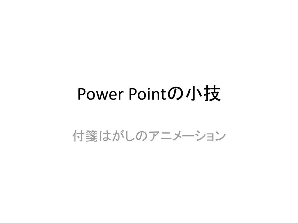 Power Pointの小技 付箋はがしのアニメーション
