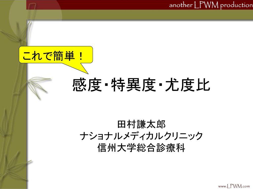 田村謙太郎 ナショナルメディカルクリニック 信州大学総合診療科