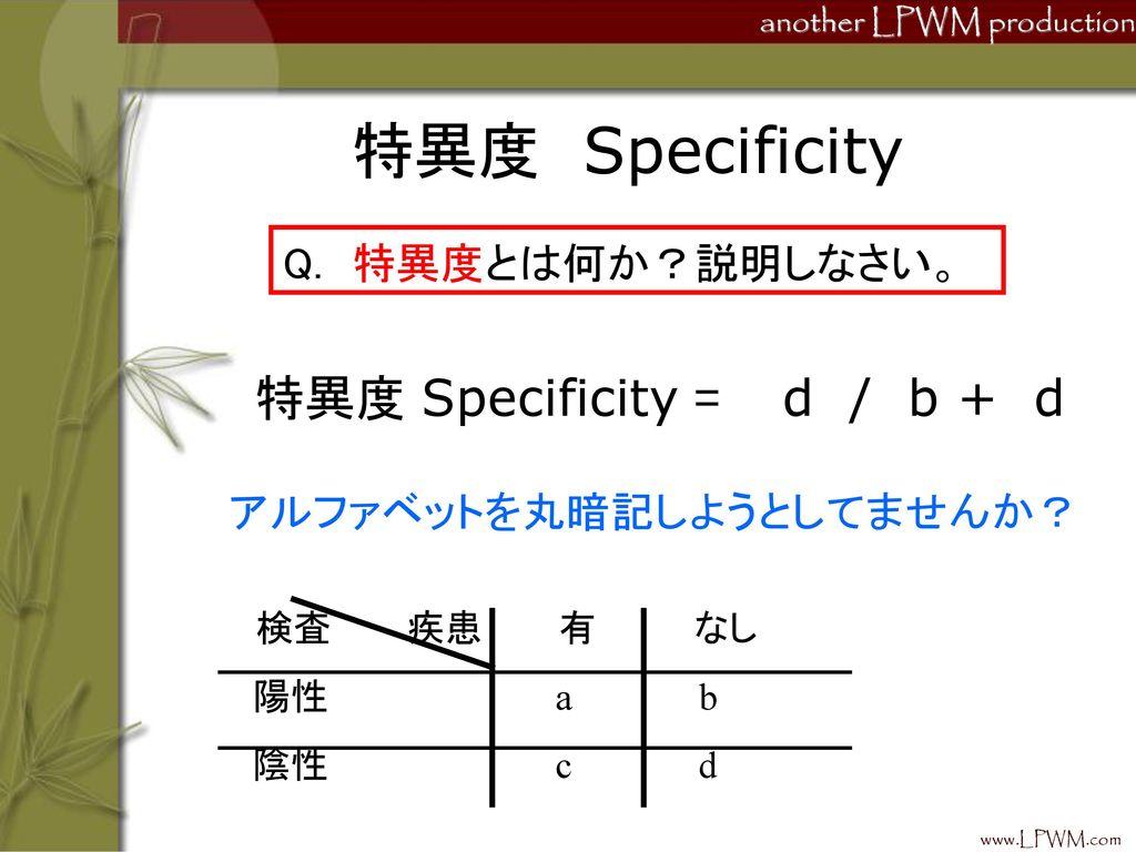 特異度 Specificity 特異度 Specificity = Q. 特異度とは何か?説明しなさい。