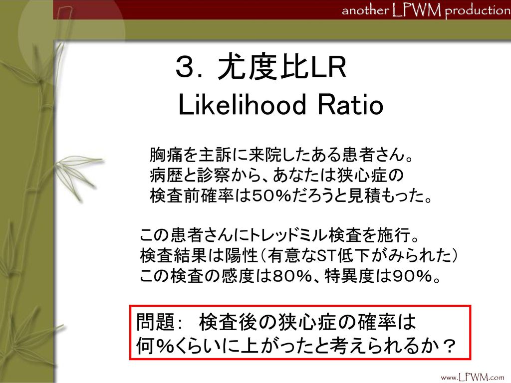 3.尤度比LR Likelihood Ratio