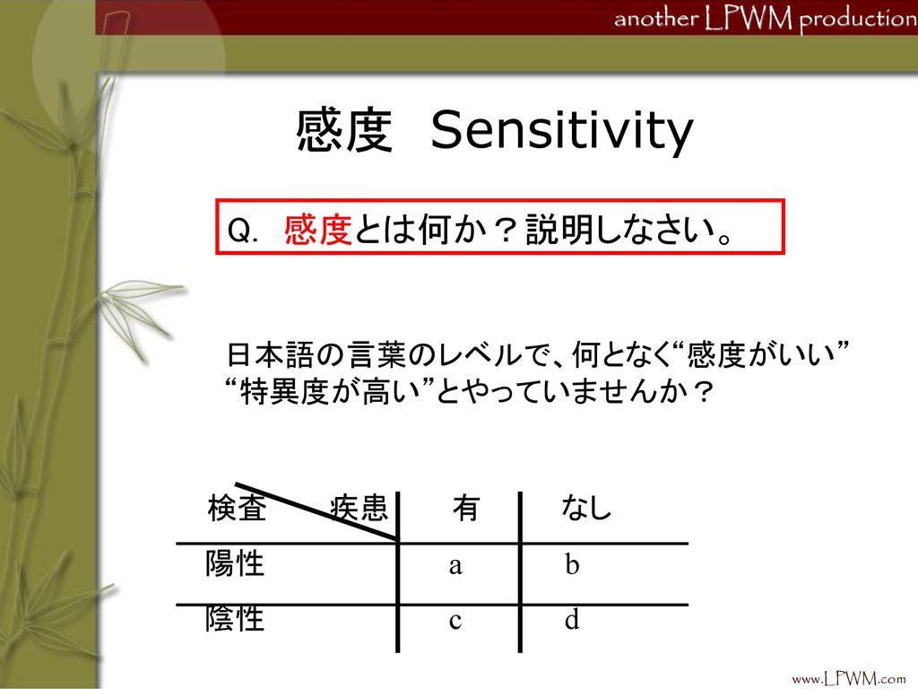 感度 Sensitivity Q. 感度とは何か?説明しなさい。