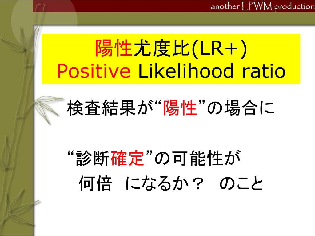 陽性尤度比(LR+) Positive Likelihood ratio