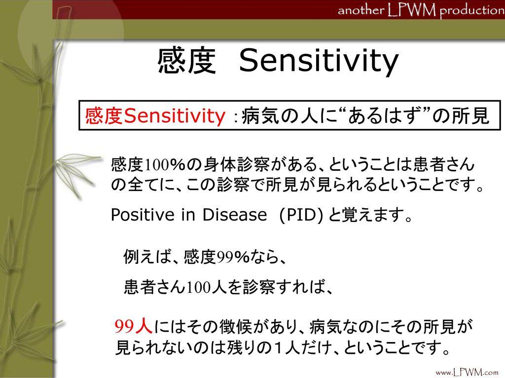 感度 Sensitivity 感度Sensitivity :病気の人に あるはず の所見