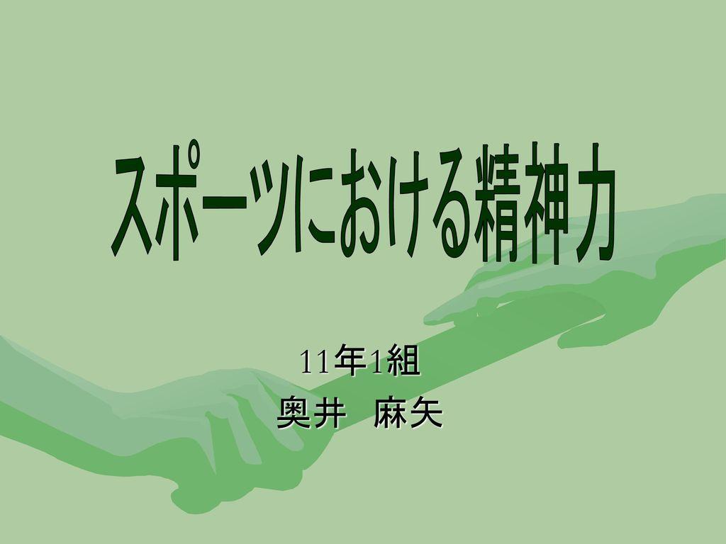 スポーツにおける精神力 11年1組 奥井 麻矢