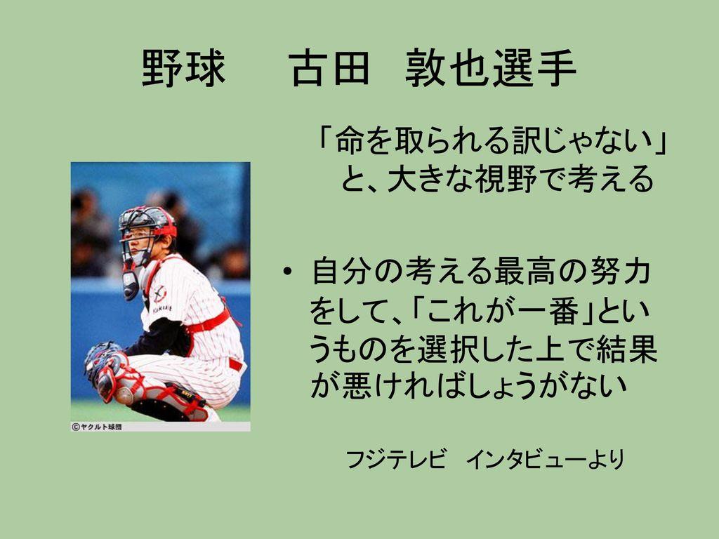 野球 古田 敦也選手 「命を取られる訳じゃない」 と、大きな視野で考える
