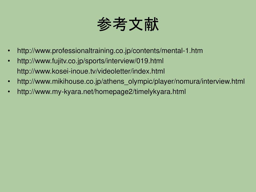 参考文献 http://www.professionaltraining.co.jp/contents/mental-1.htm