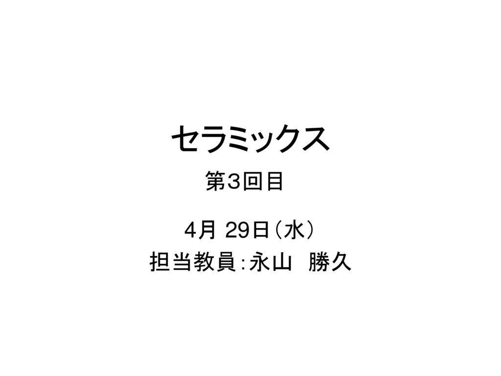 セラミックス 第3回目 4月 29日(水) 担当教員:永山 勝久