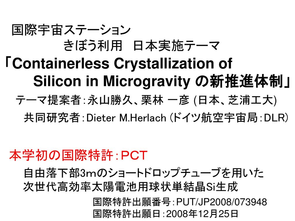 「Containerless Crystallization of Silicon in Microgravity の新推進体制」