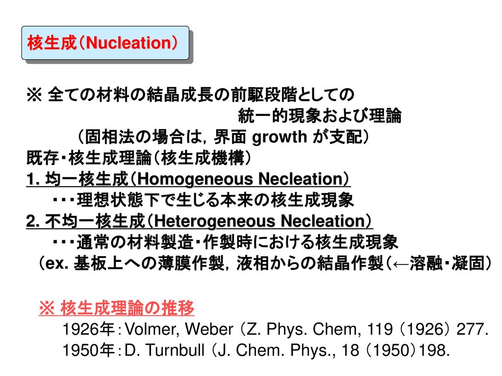 核生成(Nucleation) ※ 全ての材料の結晶成長の前駆段階としての. 統一的現象および理論. (固相法の場合は,界面 growth が支配) 既存・核生成理論(核生成機構)
