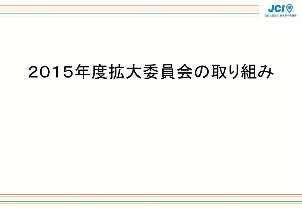 2015年度拡大委員会の取り組み