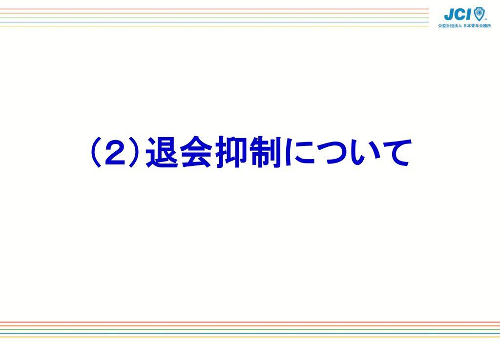 (2)退会抑制について