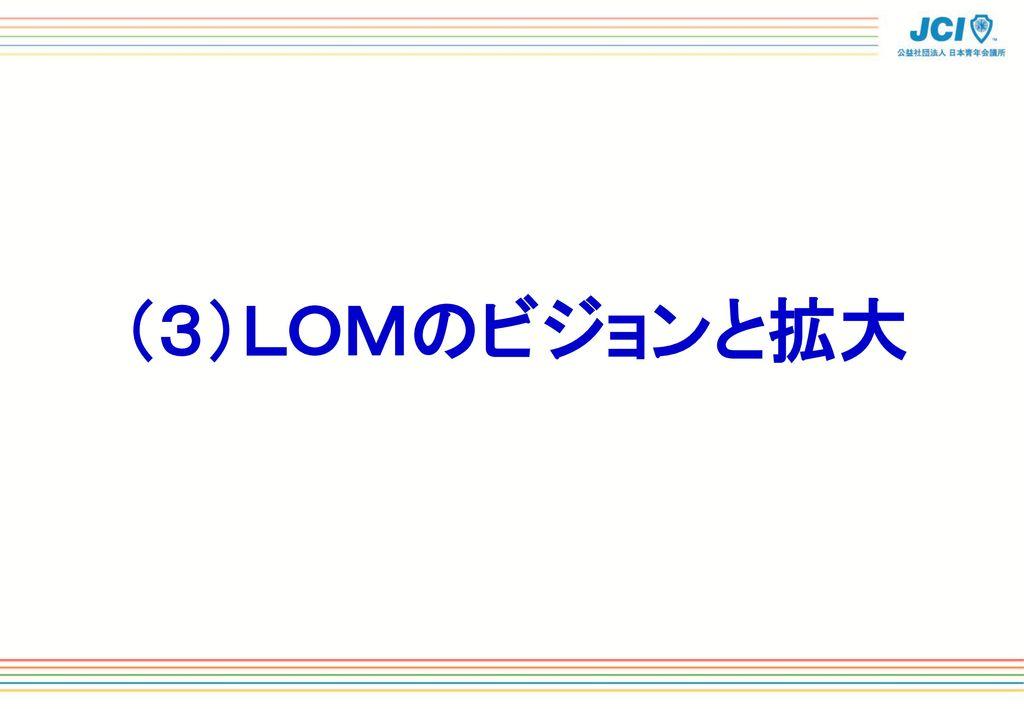 (3)LOMのビジョンと拡大