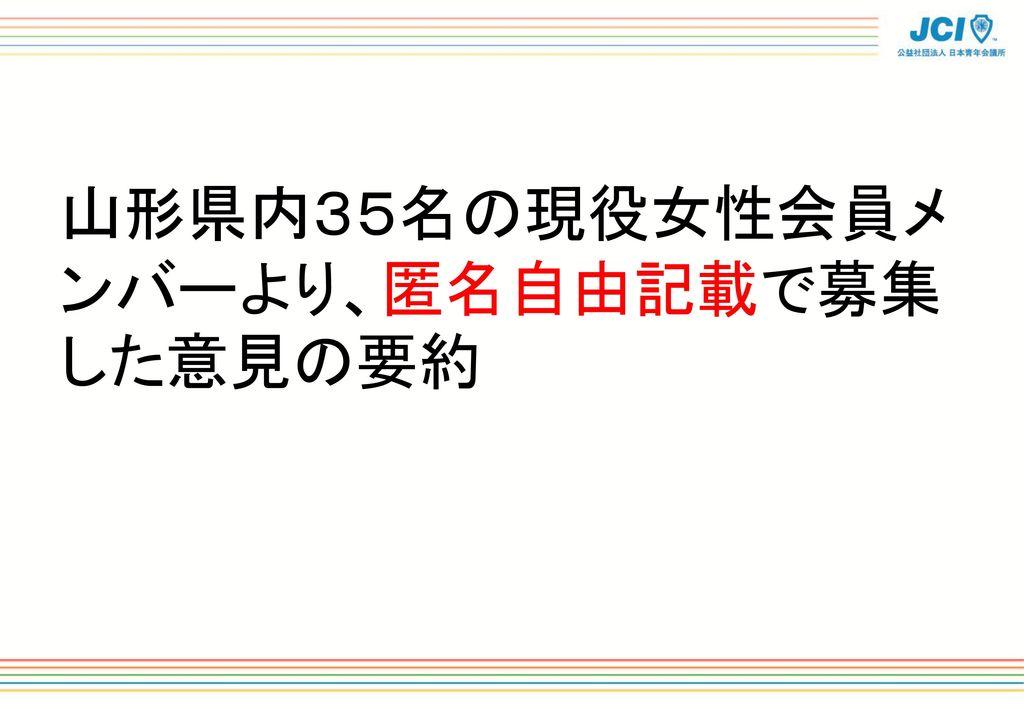 山形県内35名の現役女性会員メンバーより、匿名自由記載で募集した意見の要約