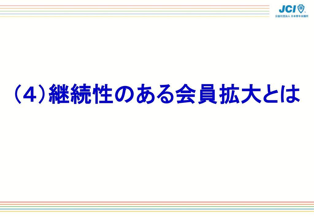 (4)継続性のある会員拡大とは