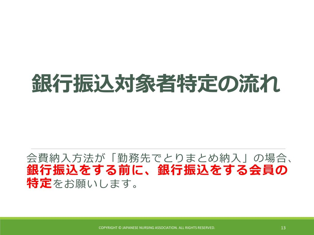 Copyright © Japanese Nursing Association. All Rights Reserved.