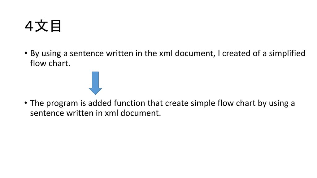 4文目 By using a sentence written in the xml document, I created of a simplified flow chart.