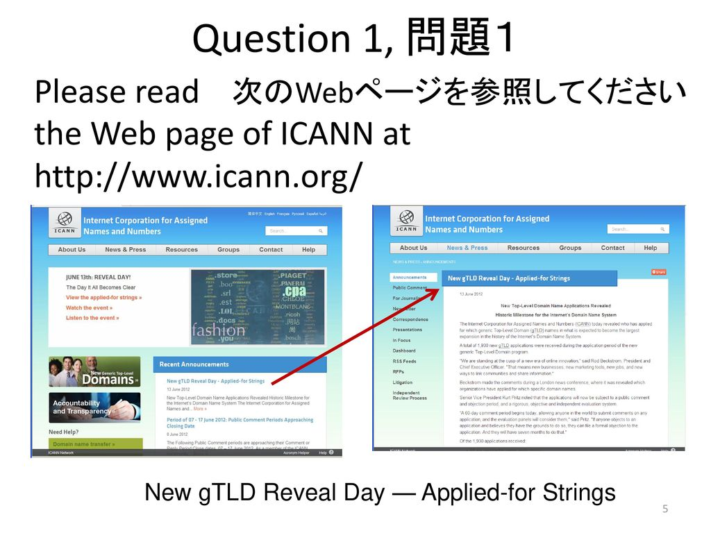 Question 1, 問題1 Please read 次のWebページを参照してくださいthe Web page of ICANN at   New gTLD Reveal Day — Applied-for Strings.