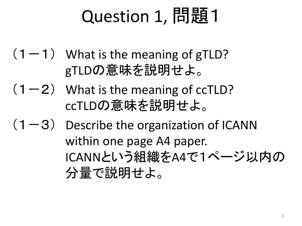 Question 1, 問題1