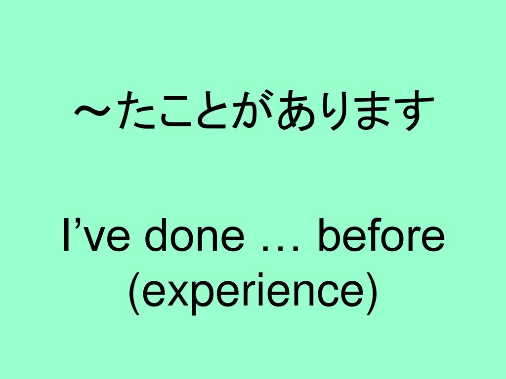 I've done … before (experience)