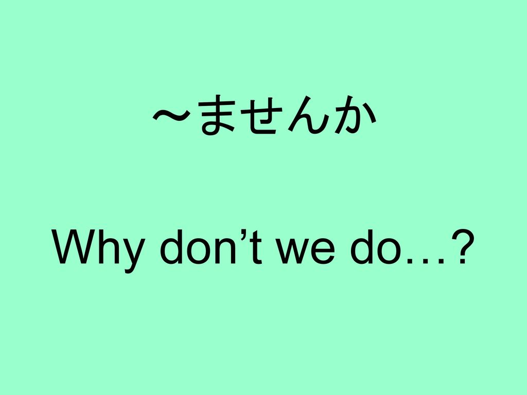 ~ませんか Why don't we do…