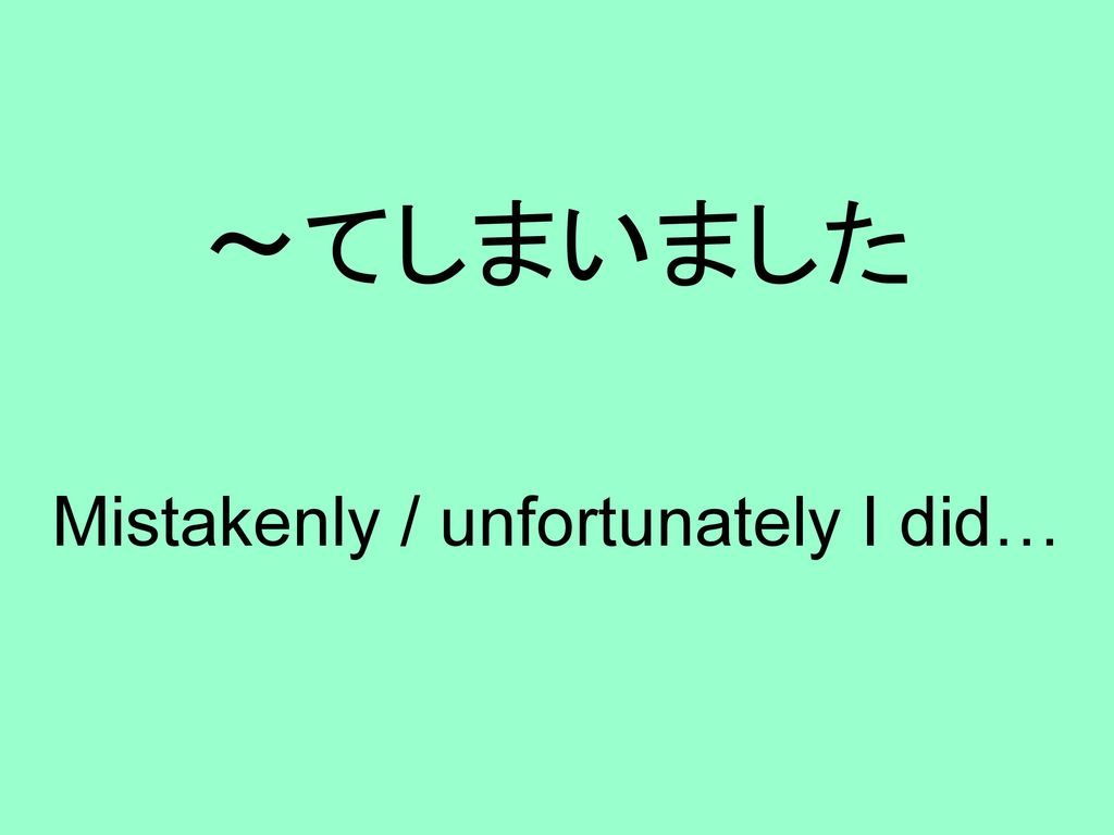 Mistakenly / unfortunately I did…