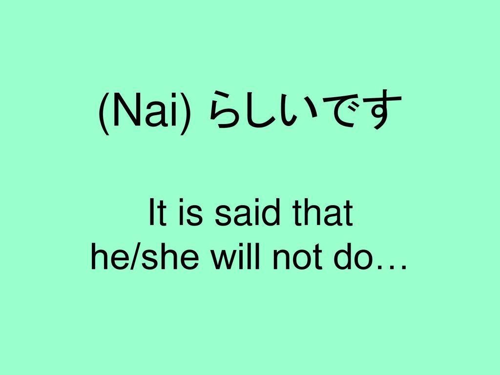 It is said that he/she will not do…