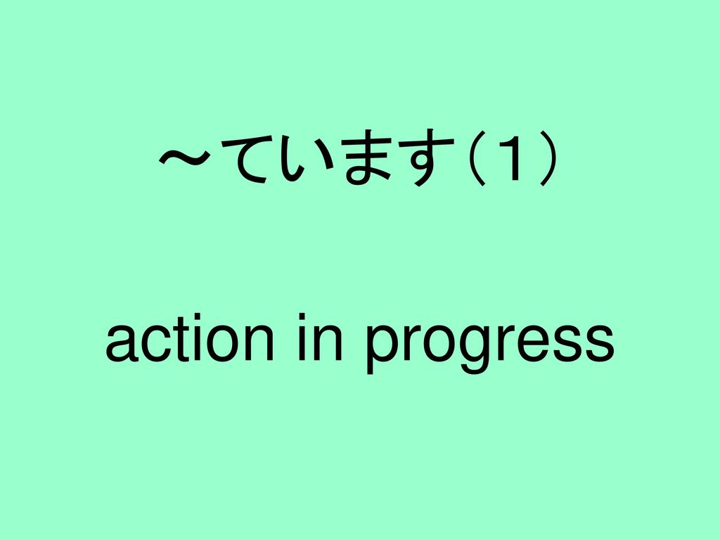 ~ています(1) action in progress