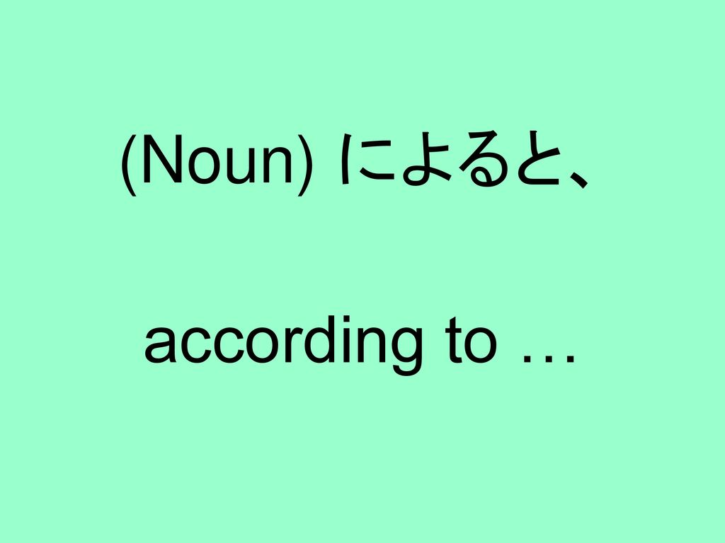 (Noun) によると、 according to …