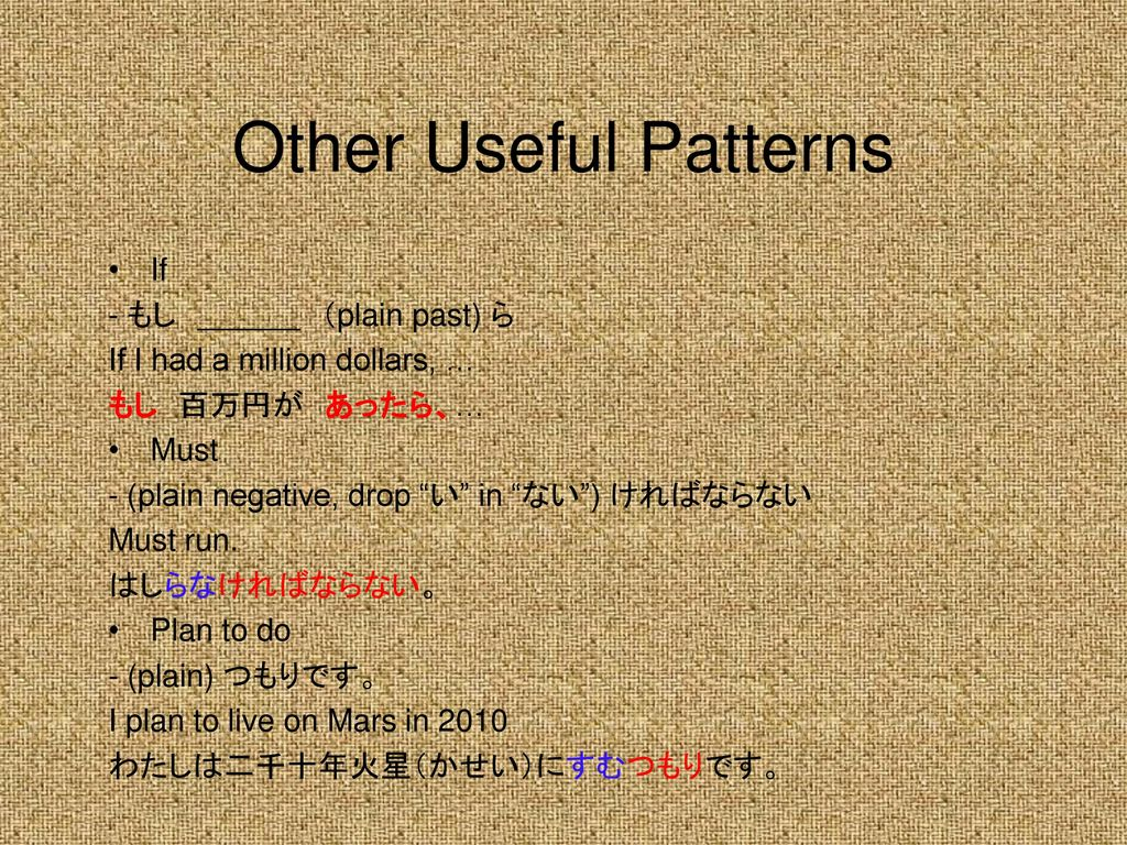 Other Useful Patterns If - もし (plain past) ら