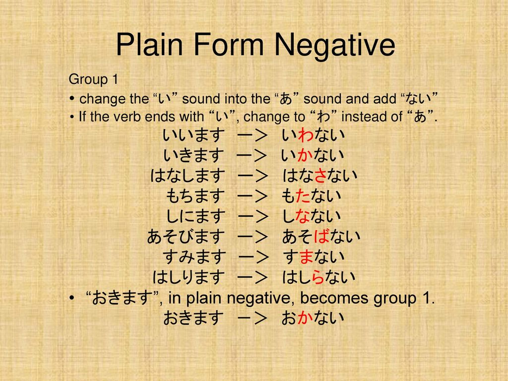 Plain Form Negative Group 1. change the い sound into the あ sound and add ない If the verb ends with い , change to わ instead of あ .