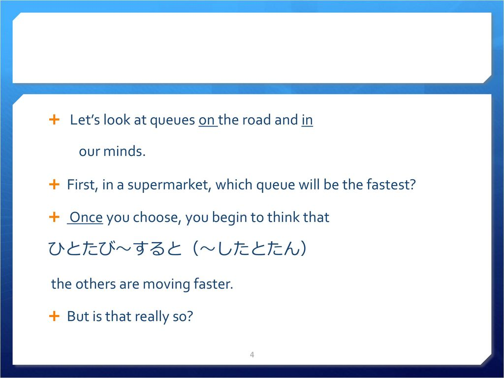 ひとたび〜すると(〜したとたん) Let's look at queues on the road and in our minds.