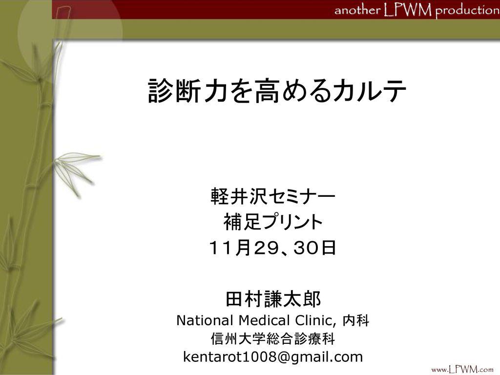 National Medical Clinic, 内科