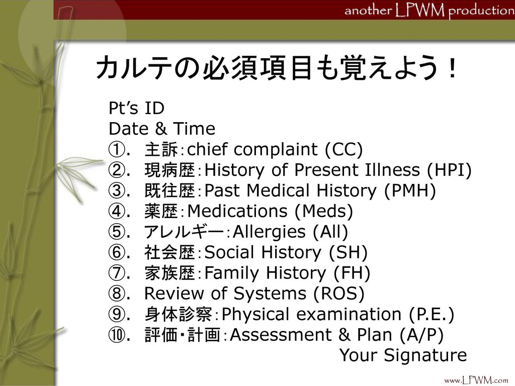カルテの必須項目も覚えよう! Pt's ID Date & Time ①. 主訴:chief complaint (CC)