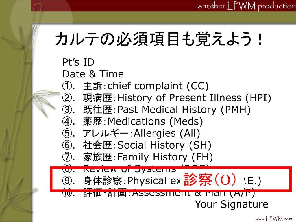 カルテの必須項目も覚えよう! 診察(O) Pt's ID Date & Time ①. 主訴:chief complaint (CC)