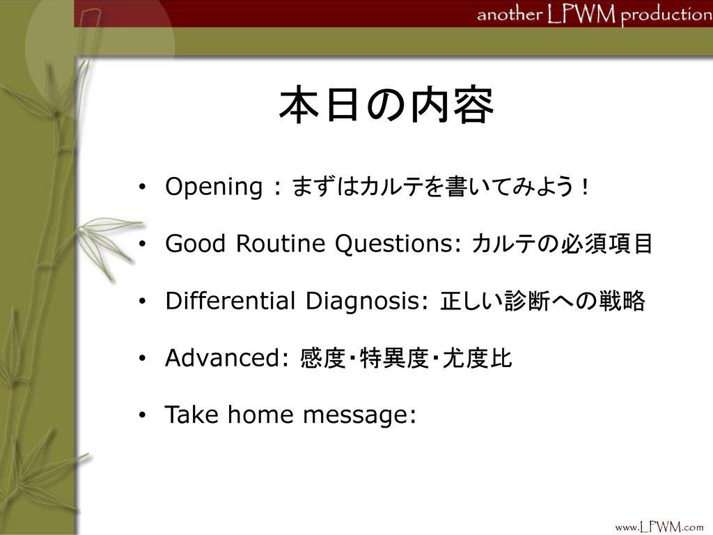 本日の内容 Opening : まずはカルテを書いてみよう! Good Routine Questions: カルテの必須項目