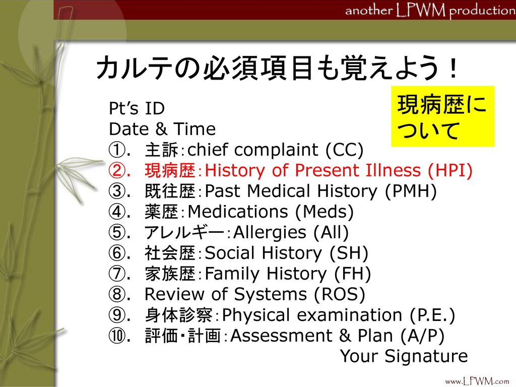 カルテの必須項目も覚えよう! 現病歴について Pt's ID Date & Time ①. 主訴:chief complaint (CC)