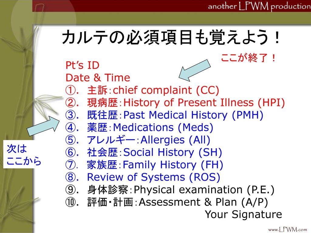 カルテの必須項目も覚えよう! ここが終了! Pt's ID Date & Time ①. 主訴:chief complaint (CC)