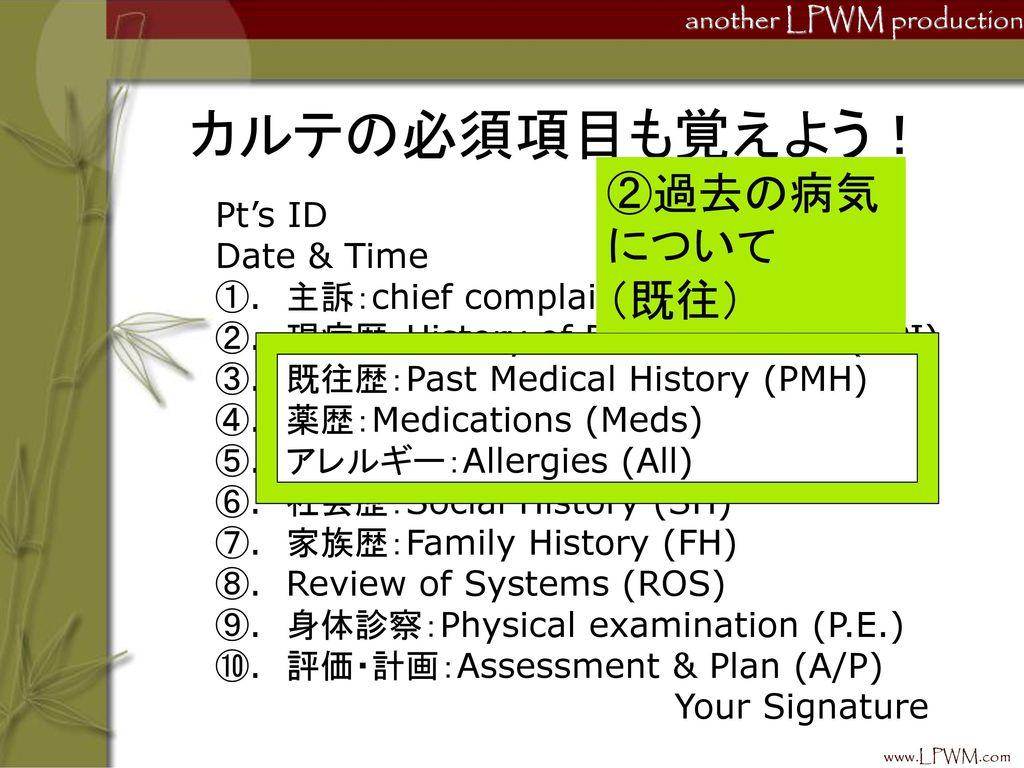 カルテの必須項目も覚えよう! ②過去の病気について (既往) Pt's ID Date & Time