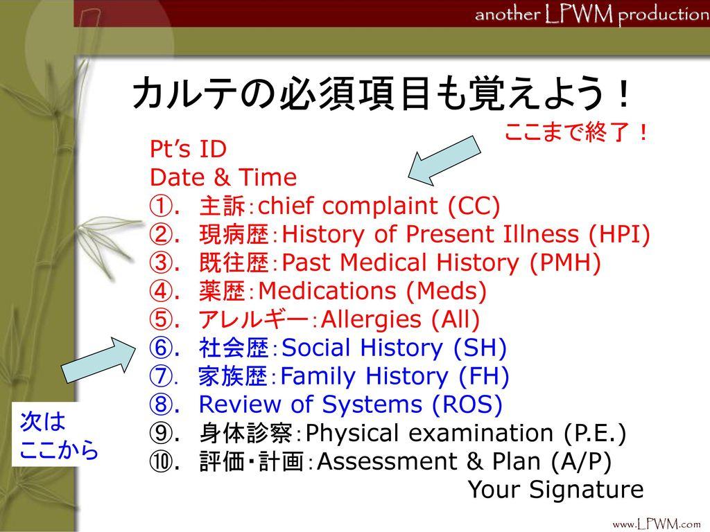 カルテの必須項目も覚えよう! ここまで終了! Pt's ID Date & Time ①. 主訴:chief complaint (CC)