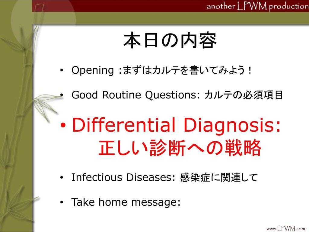 Differential Diagnosis: 正しい診断への戦略
