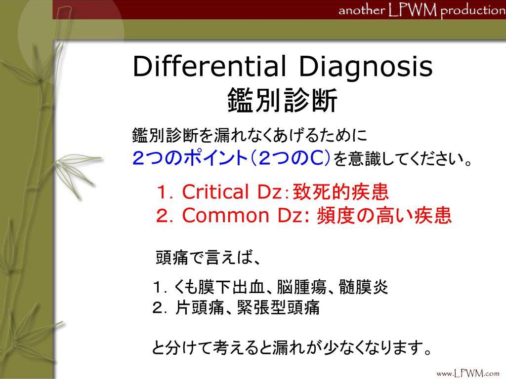 Differential Diagnosis 鑑別診断