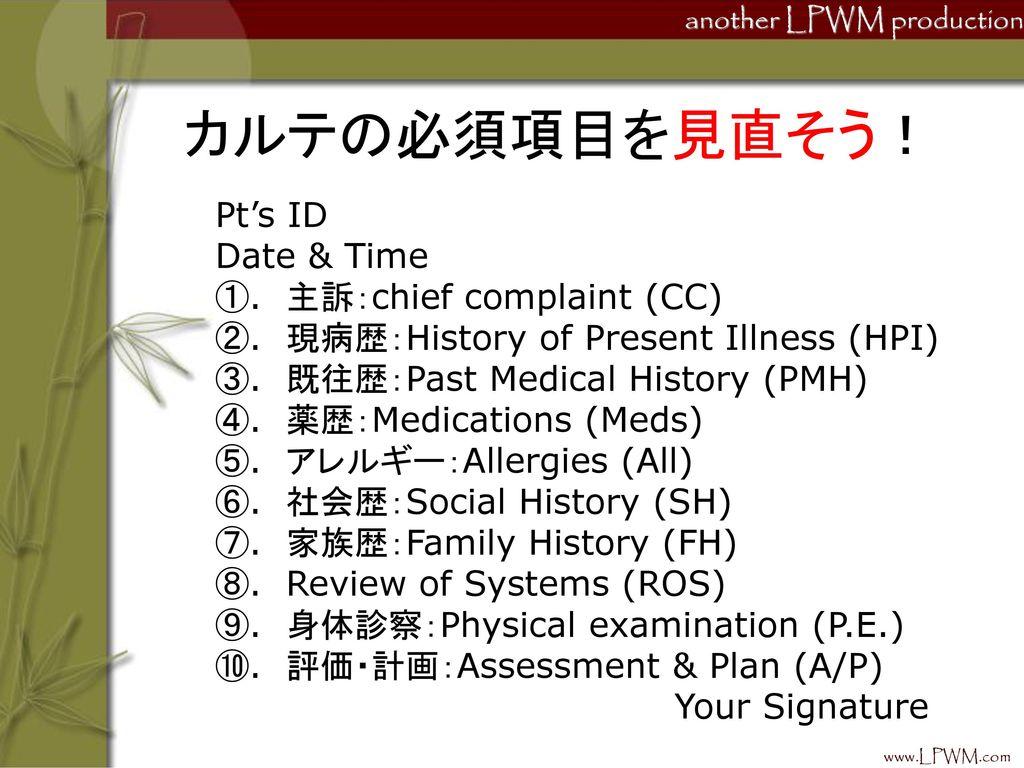 カルテの必須項目を見直そう! Pt's ID Date & Time ①. 主訴:chief complaint (CC)
