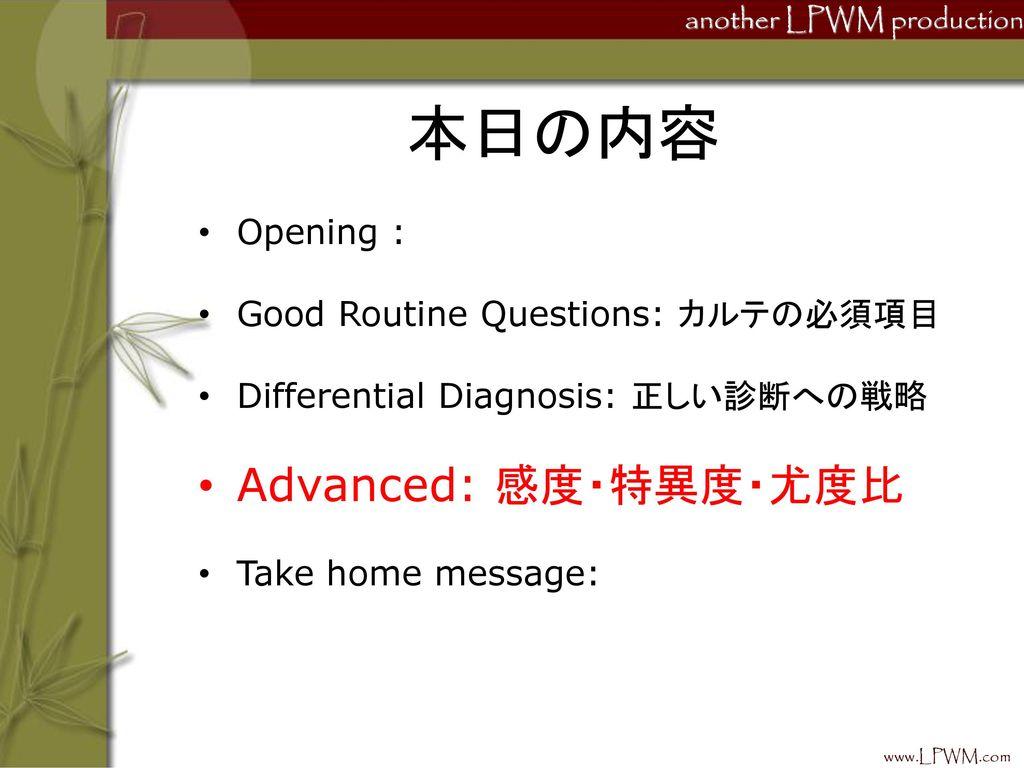 本日の内容 Advanced: 感度・特異度・尤度比 Opening : Good Routine Questions: カルテの必須項目