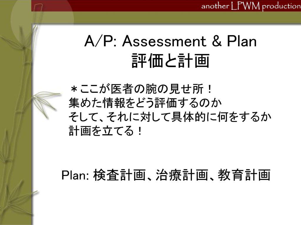 A/P: Assessment & Plan 評価と計画