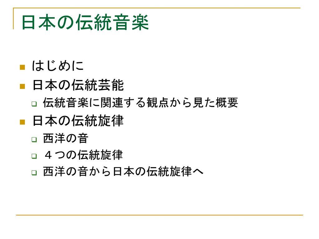 日本の伝統音楽 日本伝統音楽概論 古本好延.