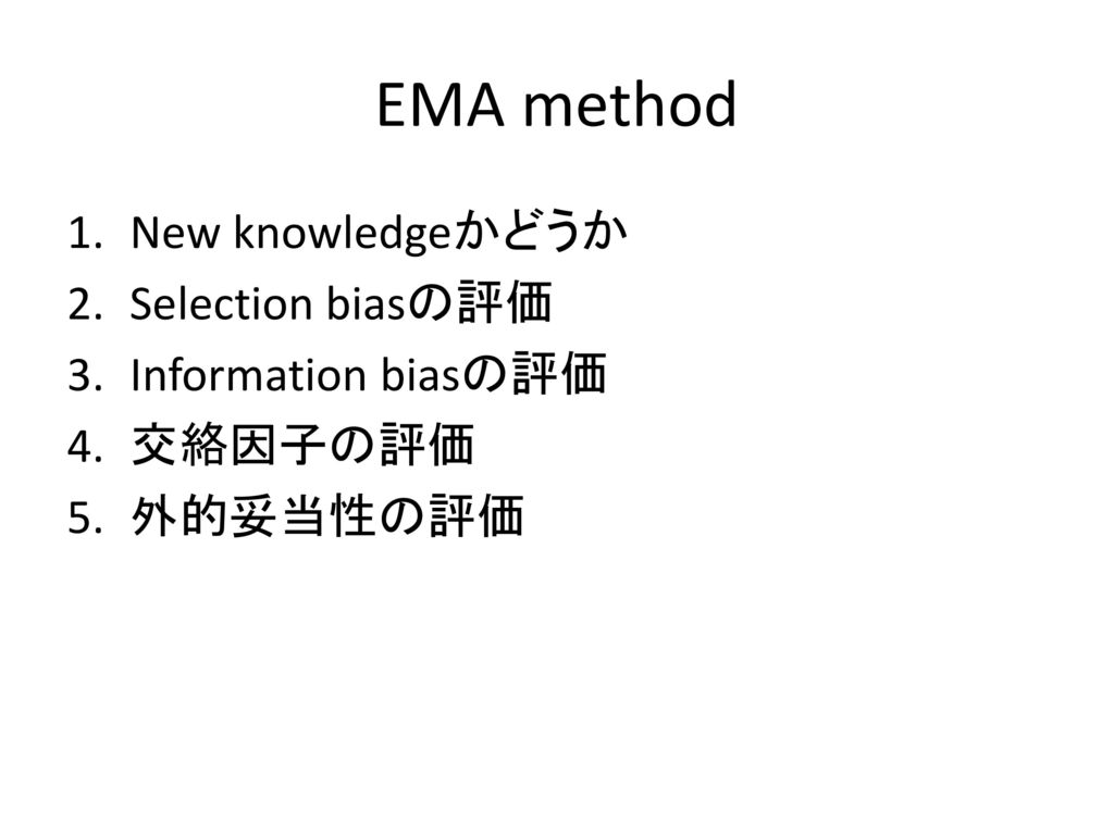 EMA method New knowledgeかどうか Selection biasの評価 Information biasの評価