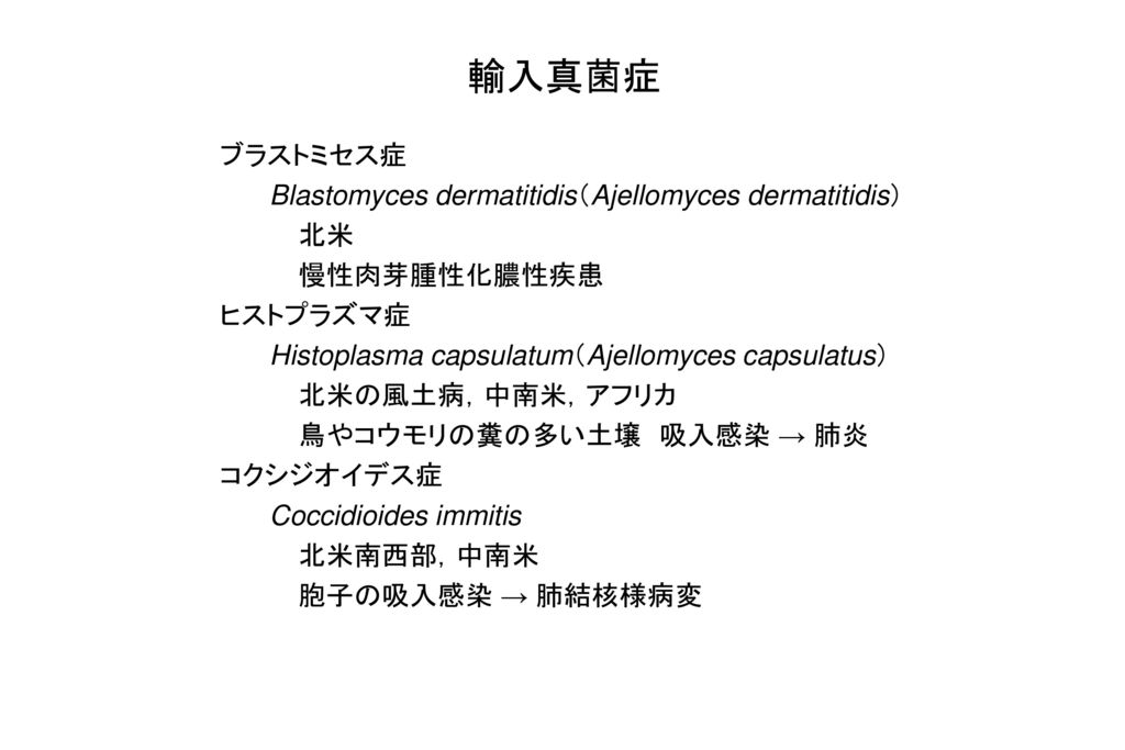 輸入真菌症 ブラストミセス症 Blastomyces dermatitidis(Ajellomyces dermatitidis) 北米