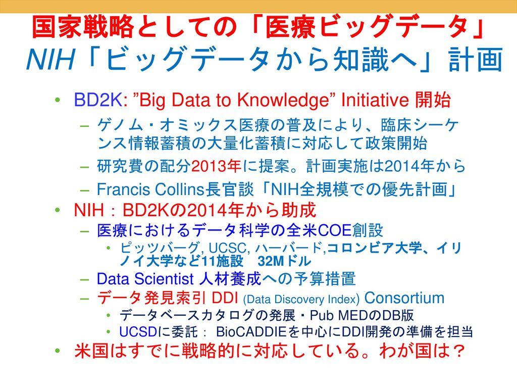 国家戦略としての「医療ビッグデータ」 NIH「ビッグデータから知識へ」計画