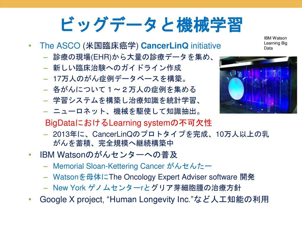 ビッグデータと機械学習 The ASCO (米国臨床癌学) CancerLinQ initiative